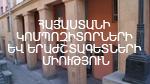 Հայաստանի կոմպոզիտորների եւ երաժշտագետների միություն